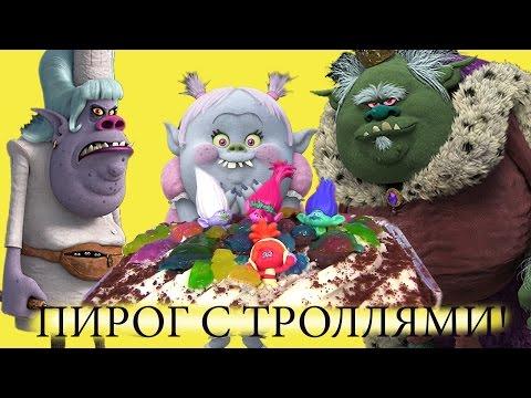 Игрушки тролли мультфильм тролли 1016 в кино с 27 октября