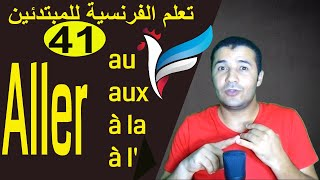 تعليم الفرنسية للمبتدئين #41 فعل يذهب Aller + au aux à la àl'+ lieux | فرنشاوي