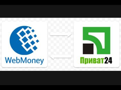 Как вывести деньги с Вебмани на карту Приват банка быстро и выгодно