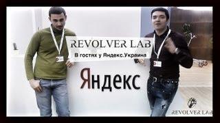 В гостях у Яндекс.Украина. Revolver Lab в Одессе.(Заходи к нам в гости: http://revolverlab.com - наш сайт на котором мы ждем ваши вопросы технического характера и не..., 2013-02-11T10:49:55.000Z)