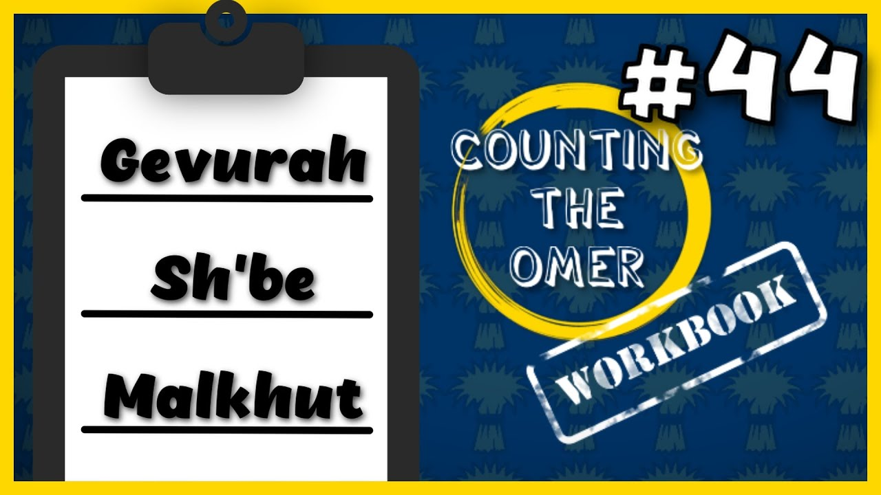 Counting the Omer Workbook: Day 44