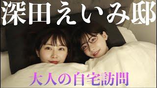 大人気A○女優のお家ルームツアー