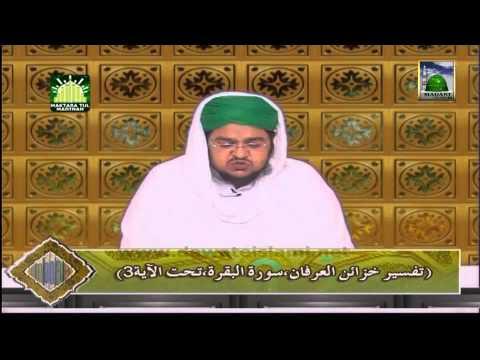 Tafseer e Quran DVD Para 1 - Surah Baqarah (Aayat 01 to 05) - Mufti Qasim Attari