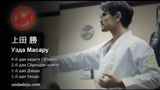 Уэда Масару () // Каратэ Шотокан в Москве