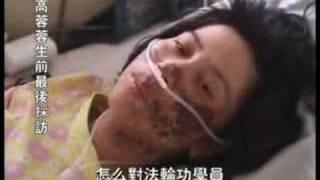 中国当局による残酷な拷問の末に37歳女性死亡! thumbnail