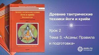 Урок 2.Тема 3. Асаны: Правила и подготовка