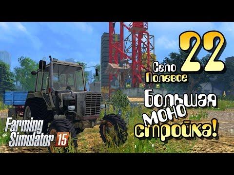 Станция моносмеси - ч22 Farming Simulator 2015
