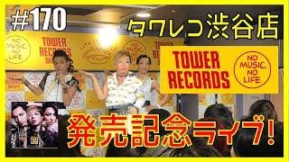 1st.album「Snack ENVii GABRIELLA」発売記念イベント&握手会をタワー...