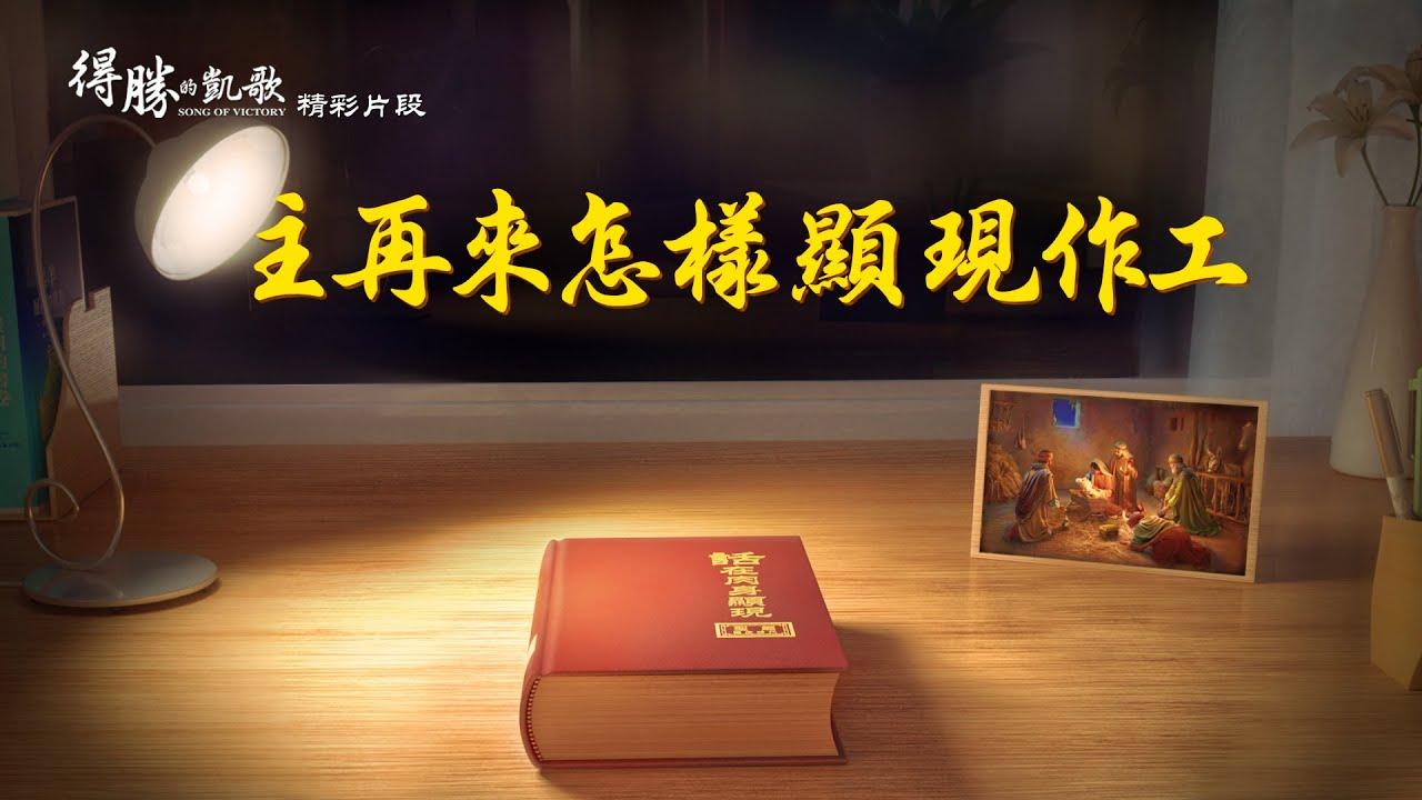 基督教会电影《得胜的凯歌》精彩片段:主再来怎样显现作工