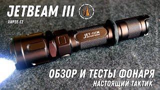 JETBeam IIIM (XHP35 E2) - Удобный тактический фонарь (Обзор и Тесты)