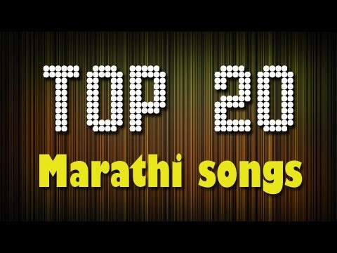 Top 20 Marathi Songs - Greatest Hits - Jukebox