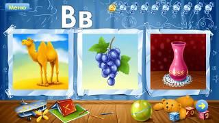 Алфавит. Азбука для малышей. Часть 1. Буквы А-Л. Развивающие игры для детей