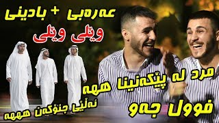 Ozhin Nawzad ( Arabi + Badini Fwl Jawww ) Salyadi Baban - Track1