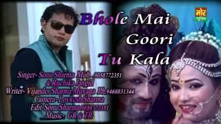 New 2016 Bhole Song || Bhole Mai Gori Tu Kala || Sonu Sharma & Sonu Soni || Mor Bhagti Bhajans