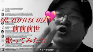 喧嘩凸者 哀川翔一のカラオケ配信 ツイキャス 「喧嘩凸」で検索! http:...