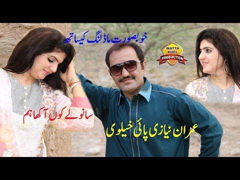 Sanwle Kon Akha Him ►Imran Niazi Paikhelvi ►Latest Punjabi And Saraiki Song 2017