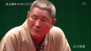 ビートたけし 落語 「おふくろ&八百屋」 たけし 泣ける 人情 MANZAI.