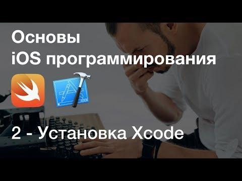 Установка Xcode, HelloWorld / Основы iOS программирования в Xcode, язык Swift