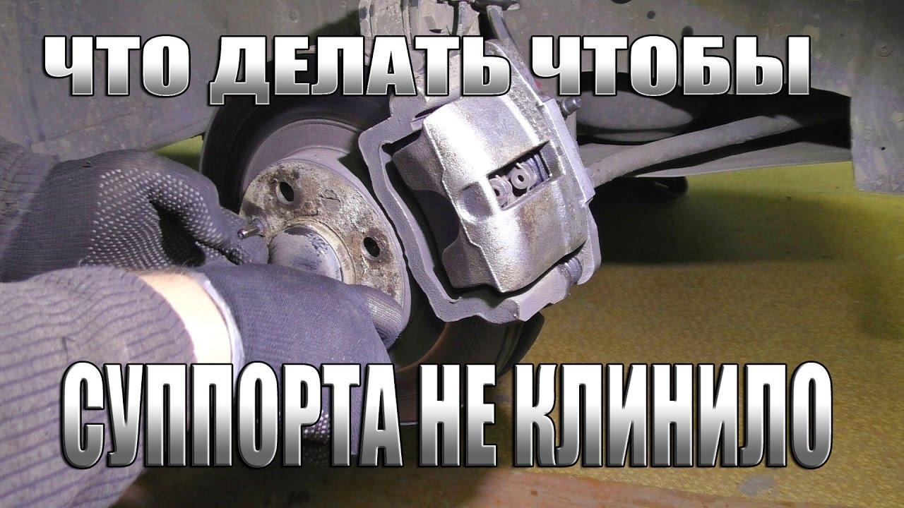 ЧТО ДЕЛАТЬ ЧТОБЫ СУППОРТА НЕ КЛИНИЛО | Ремонт тормозного суппорта ВАЗ-2110, Приора .