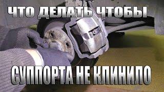 ЧТО ДЕЛАТЬ ЧТОБЫ СУППОРТЫ НЕ КЛИНИЛО | Ремонт тормозного суппорта ВАЗ-2110, Приора .