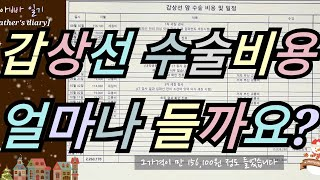 갑상선암 수술 비용 공개/수술일정/