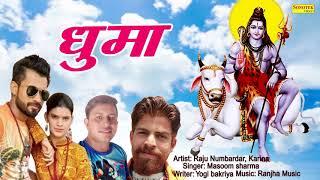 Dhooma | Masoom Sharma | Raju Numberdar, Karina | Bhole Baba Song | Bhole DJ Song