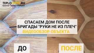 """Герметизация деревянного дома, переделываем шов после бригады """"руки не из плеч"""". Обзор объекта."""
