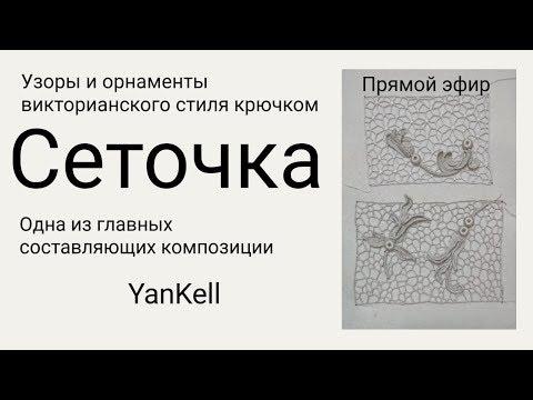 12 часть/Сеточка/узоры и  орнаменты викторианского стиля, от YanKell
