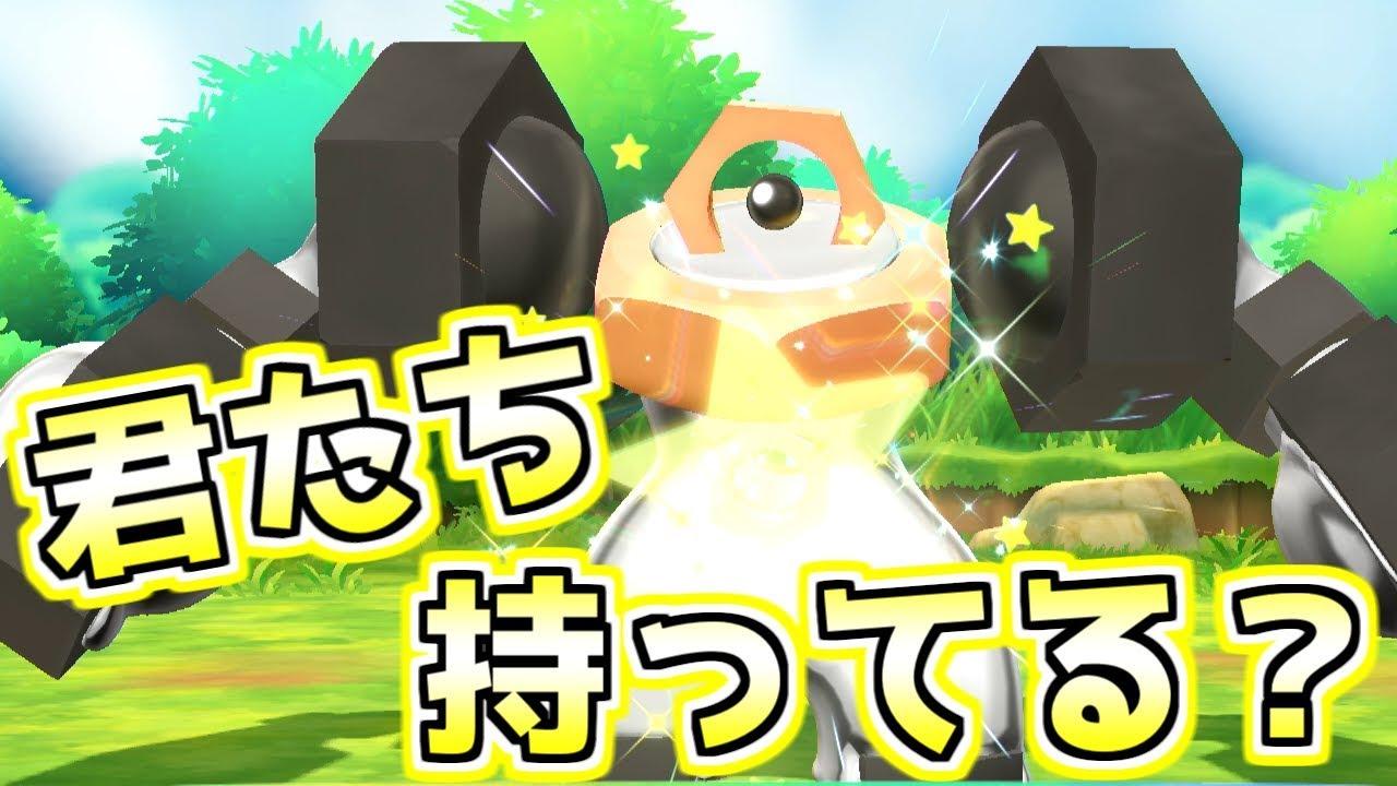 ポケモンgo メルメタル