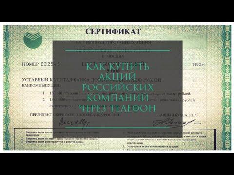 КАК КУПИТЬ АКЦИЙ ЧЕРЕЗ ТЕЛЕФОН