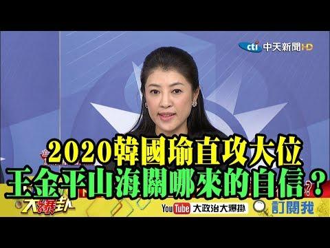 【精彩】2020再無懸念!韓直攻大位 王金平卡韓山海關哪來的自信?