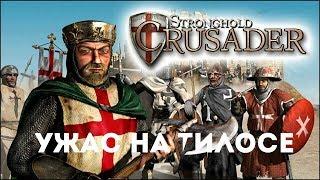 Stronghold Crusader! Путь крестоносца! Уровень 54 - Ужас на Тилосе!