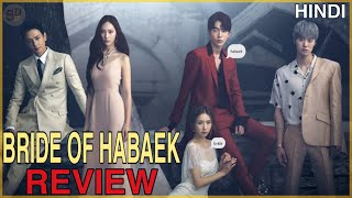 Bride of the watergod || kdrama Series Review in Hindi !!!