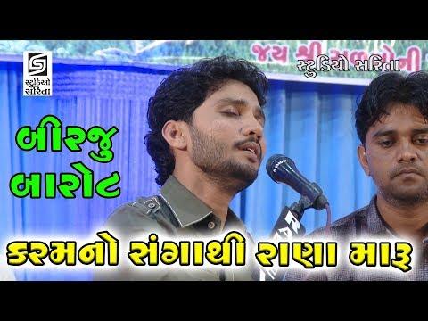 Birju Barot Live Dayro Programme - Palitana Live - Part - 1