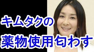 【激震】石原真理が木村拓哉の薬物使用を匂わす!/Mari Ishihara hints ...