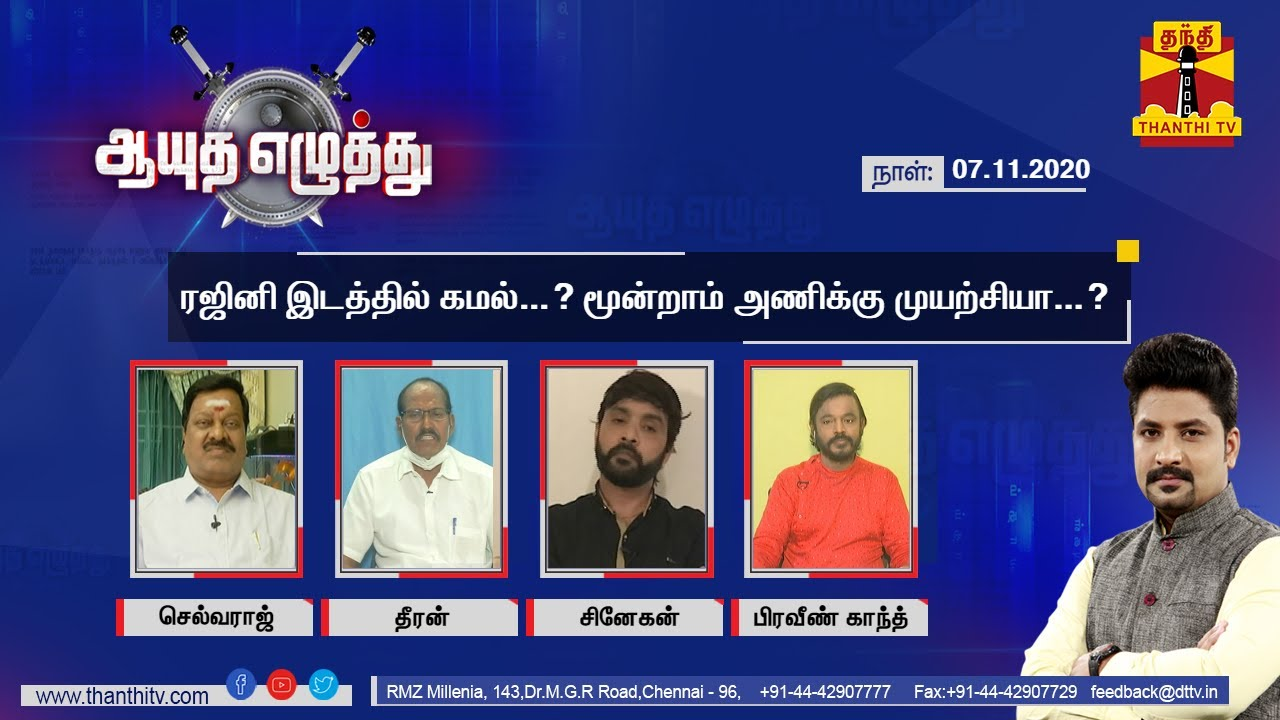 (07/11/2020) Ayutha Ezhuthu - Election 2021: Will Kamal Hassan form third front