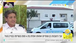 מגן דוד אדום: פראמדיק מדא דרור עיני מספר על השריפה בביתר עילית-העולם הבוקר-רשת 13 10.10.18