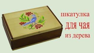 Шкатулка для чая из дерева. Wooden tea casket.
