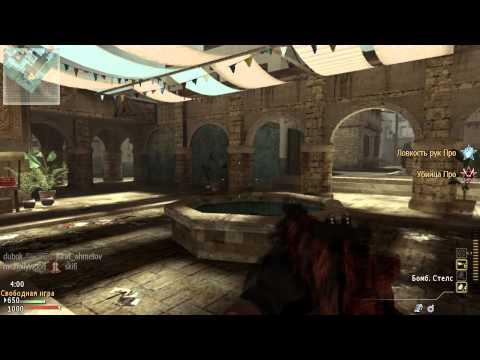 Call Of Duty Modern Warfare 3 - Multiplayer Свободная игра