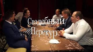 Ведущий Антон Лавров  Свадьба Павла и Елены  26 августа 2017 года.