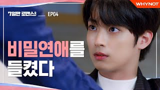 [EN] Secret Relationship [One Fine Week 2] EP04 The Happiest Reunion