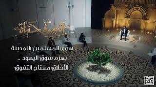 السيرة حياة | سوق المسلمين بالمدينة يهزم سوق اليهود .. الأخلاق مفتاح التفوق