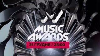 M1 Music Awards  Інь Ян   31 12 2016