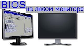 Як вивести BIOS на другий монітор?