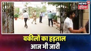 Delhi में वकीलों का हड़ताल आज भी जारी लेकिन आज हालात सामान्य थे लोगों को कोर्ट जाने दिया गया
