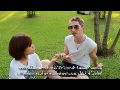 สกู๊ปคนไทยกลัวฝรั่ง