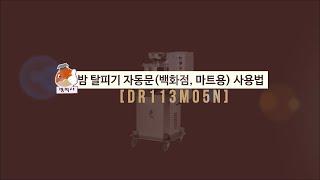 [매뉴얼] 거산정밀 밤 탈피기 밤박사 자동문(국문)