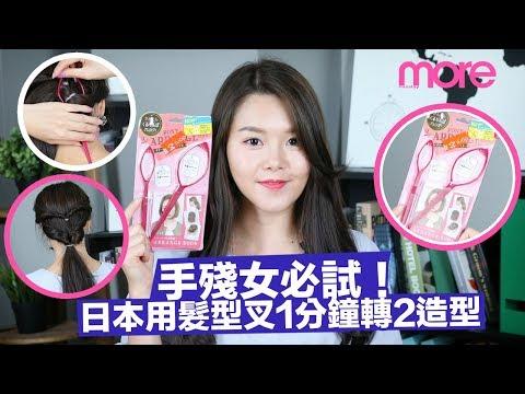 【C心分享】EP2 | 手殘女必試!日本髮型叉1分鐘轉2造型