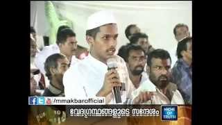 Repeat youtube video Sneha Samvadam 2015 | Payyanur | Full | MM Akbar | Musthafa Thanveer | Vedagrandhangalude Sandesham