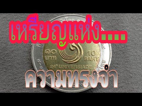 เหรียญ10บาทปี2550 กีฬามหาวิทยาลัยโลก coin collection